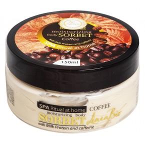 Сорбе за тяло с Млечен протеин и Кофеин 150мл