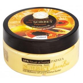 Сорбе за тяло с масло от Бабасу и аромат на Папая 150мл